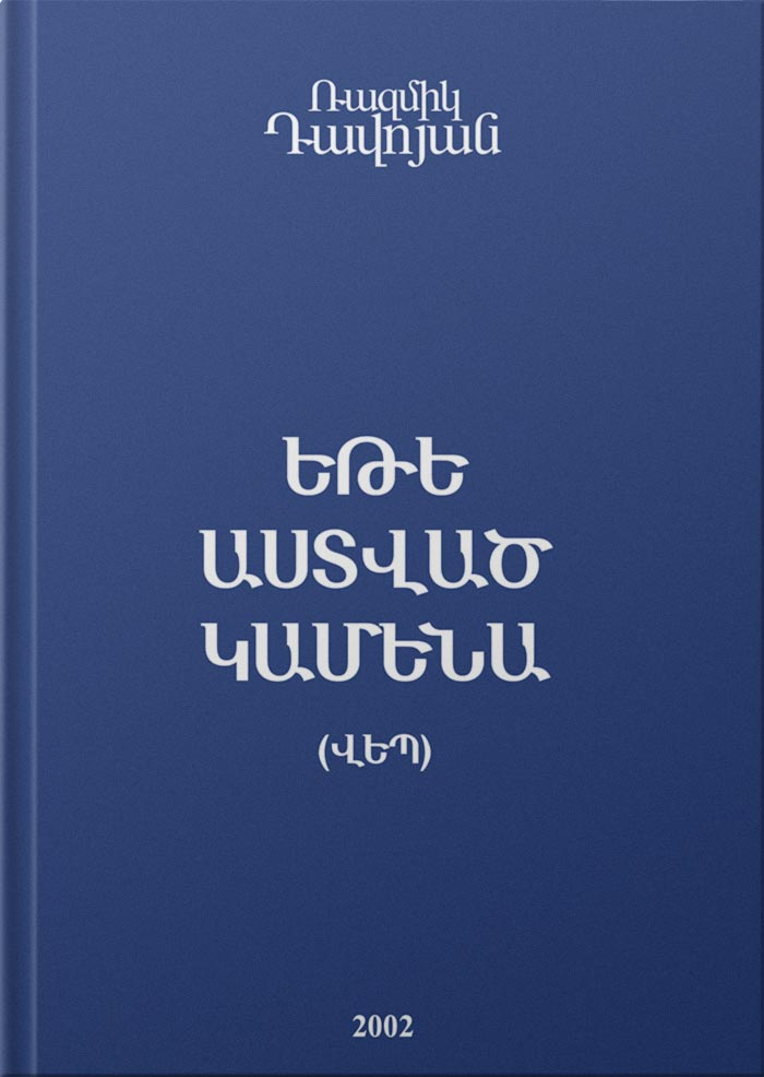 By God's Will (Novel)